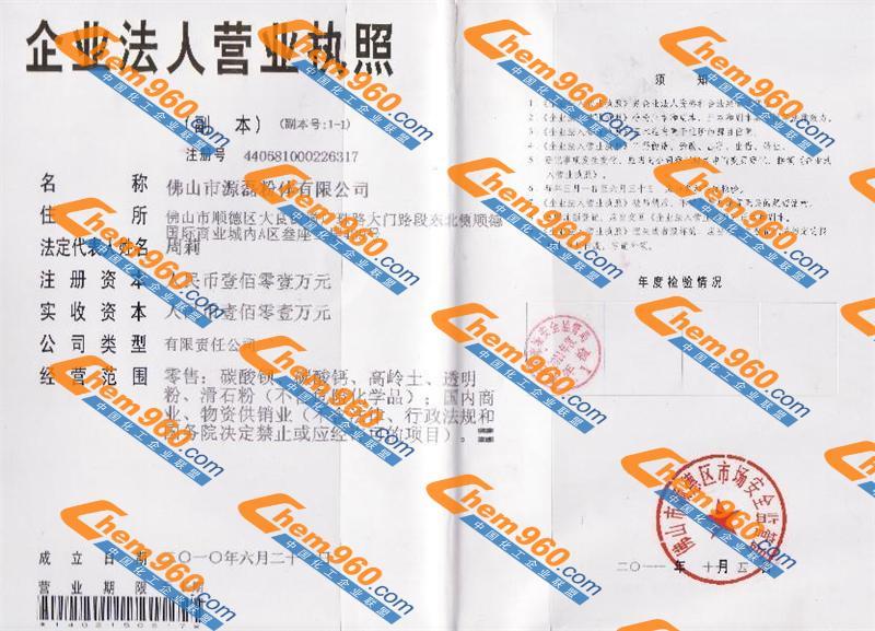 (广东)               地 址:广东省佛山市顺德区杏坛镇光华工业区 邮